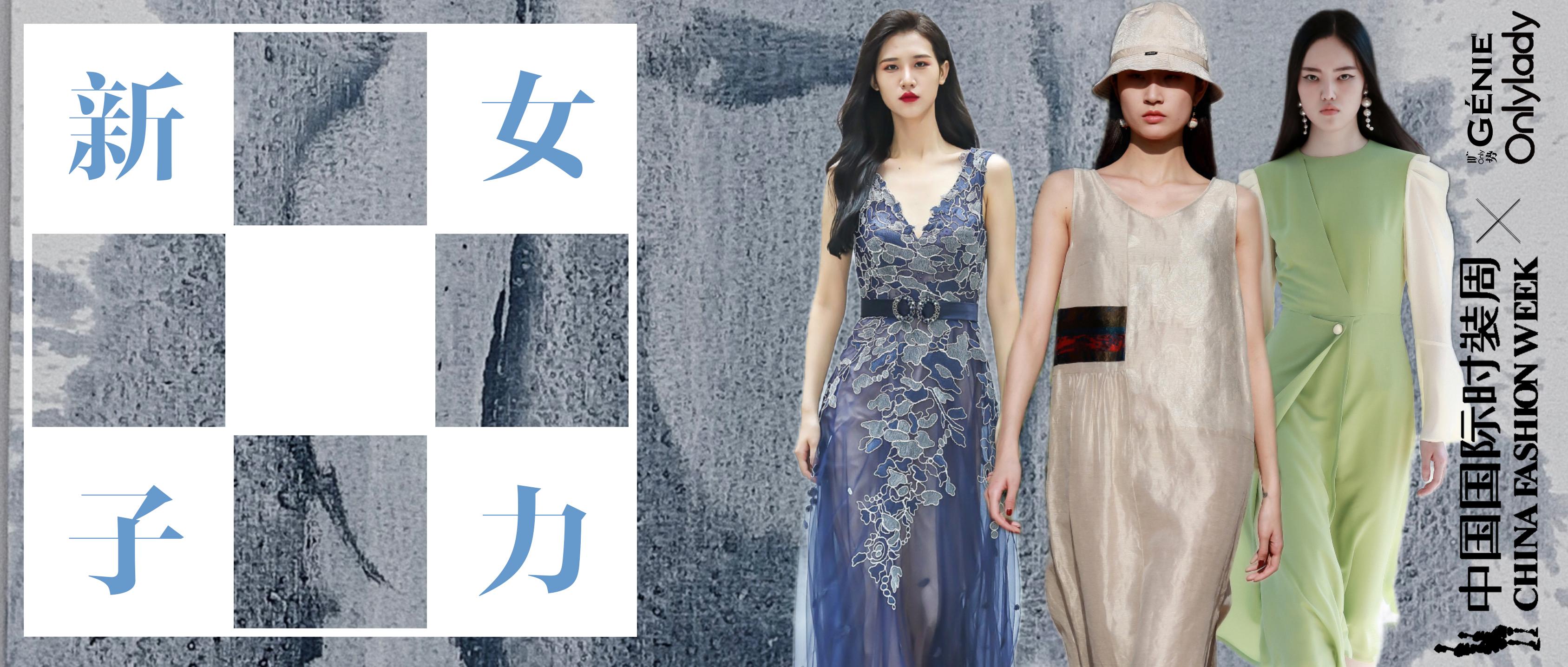 今日份的中国国际时装周,充满了女性的力量......