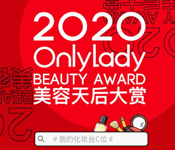 OnlyLady 2020美容天后大赏榜单