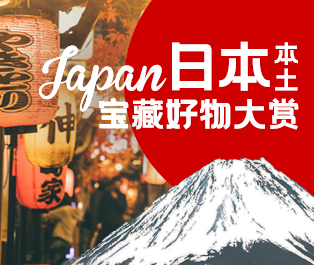 日本站专题