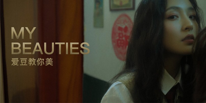"MY BEAUTIES丨吴倩这个武汉伢真的很""敢""!"