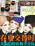 编辑秘辛NO.67:彩妆小分队